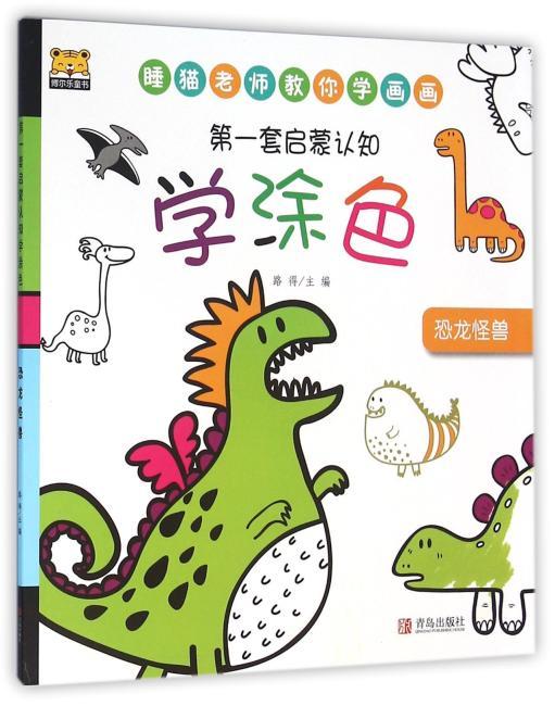 博尔乐童书 第一套启蒙认知学涂色 恐龙怪兽