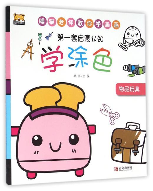 博尔乐童书 第一套启蒙认知学涂色 物品玩具