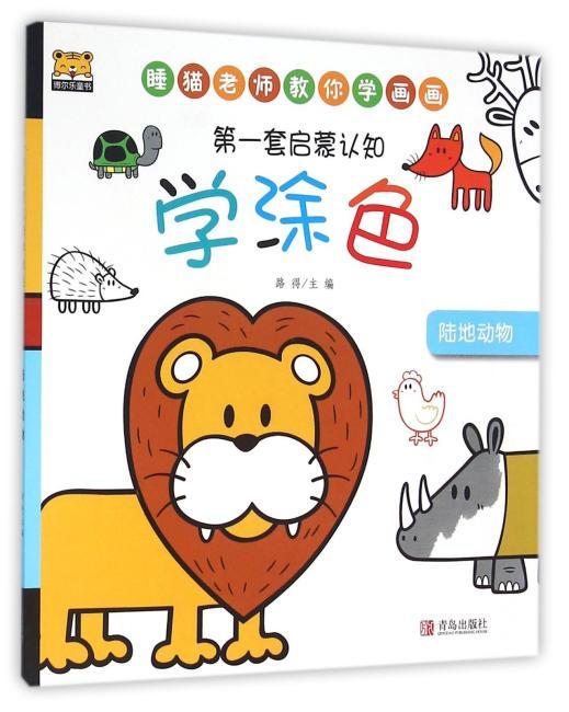 博尔乐童书 第一套启蒙认知学涂色 陆地动物