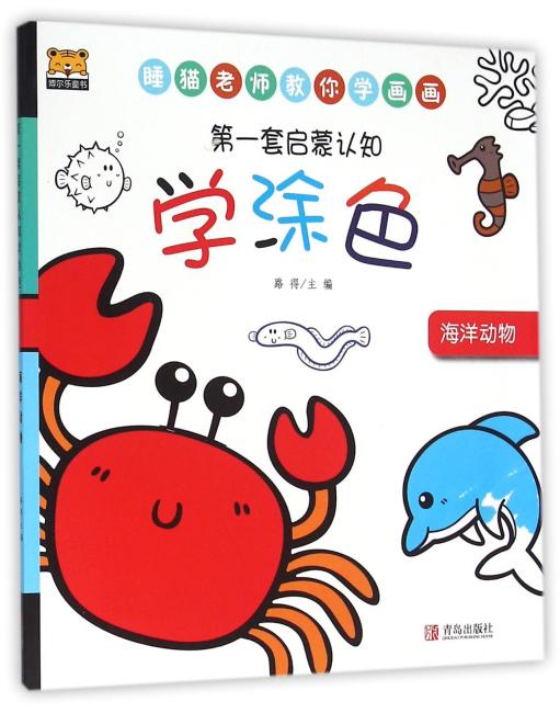 博尔乐童书 第一套启蒙认知学涂色 海洋动物