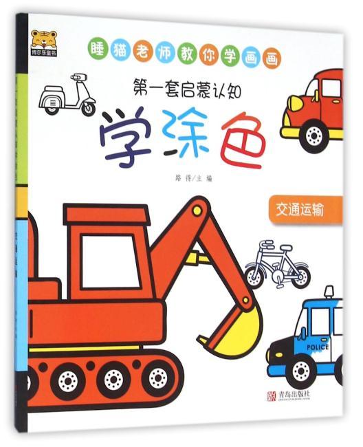 博尔乐童书 第一套启蒙认知学涂色 交通运输