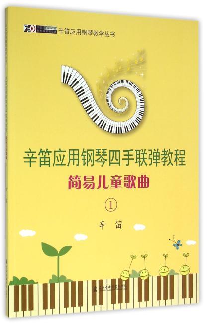 简易儿童歌曲.1--辛笛应用钢琴四手联弹教程