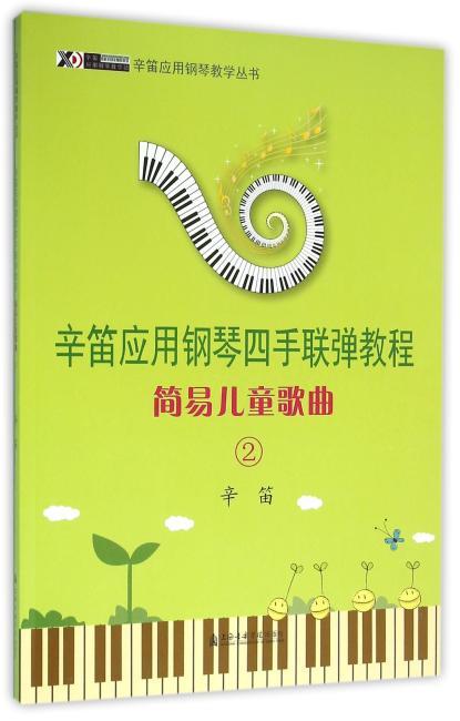 简易儿童歌曲.2--辛笛应用钢琴四手联弹教程