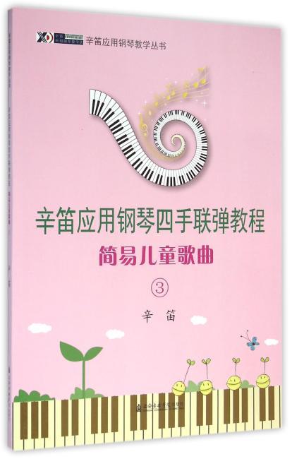 简易儿童歌曲.3--辛笛应用钢琴四手联弹教程