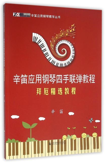 拜厄精选教程--辛笛应用钢琴四手联弹教程