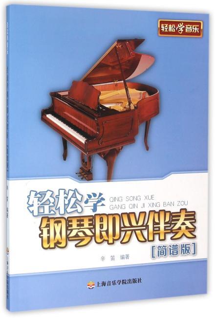 轻松学钢琴即兴伴奏(简谱版)