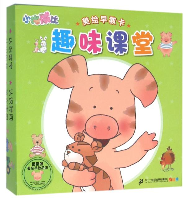 小猪威美绘早教卡 趣味课堂