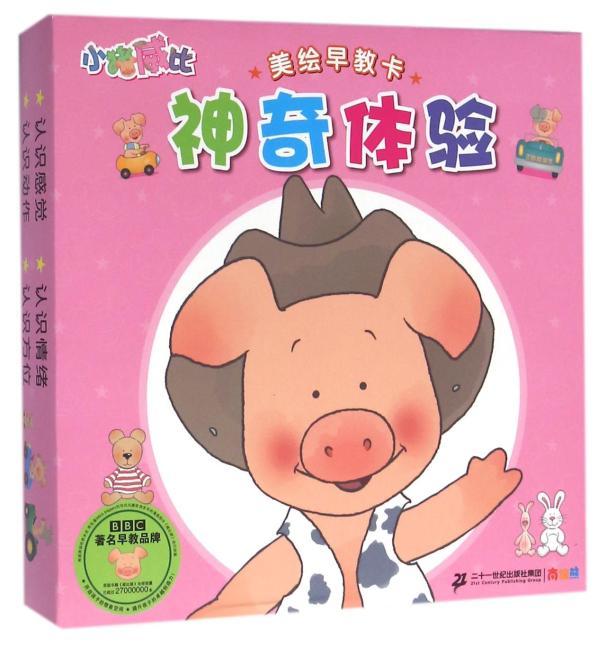小猪威美绘早教卡 神奇体验