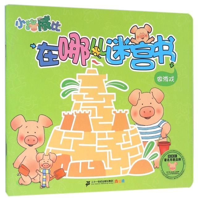小猪威比在哪儿迷宫书   做游戏