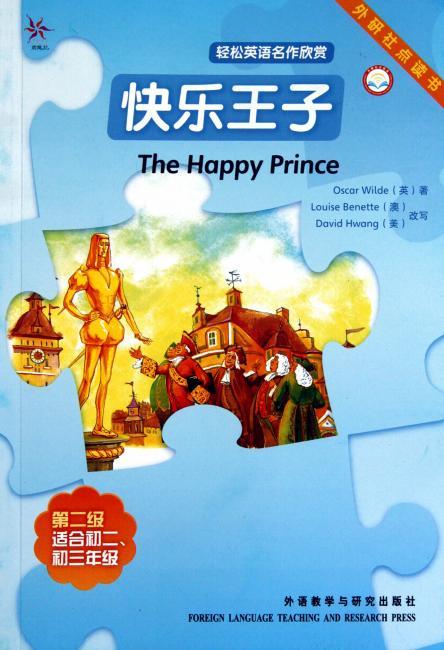轻松英语名作欣赏:快乐王子(第2级)(附光盘)