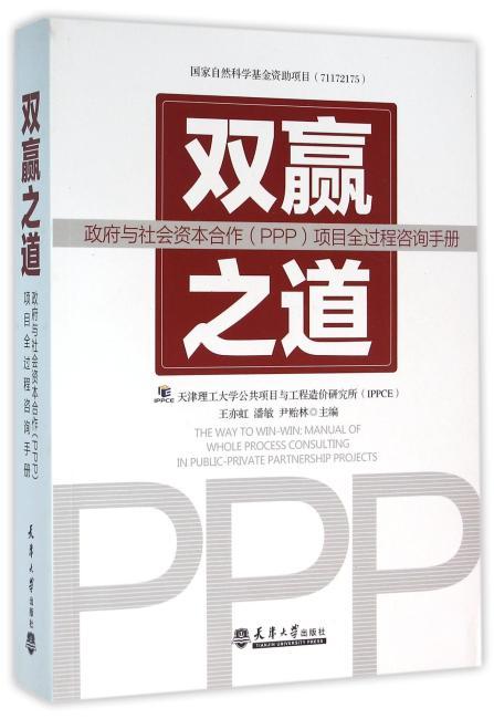双赢之道——政府与社会资本合作(PPP)项目全过程咨询手册