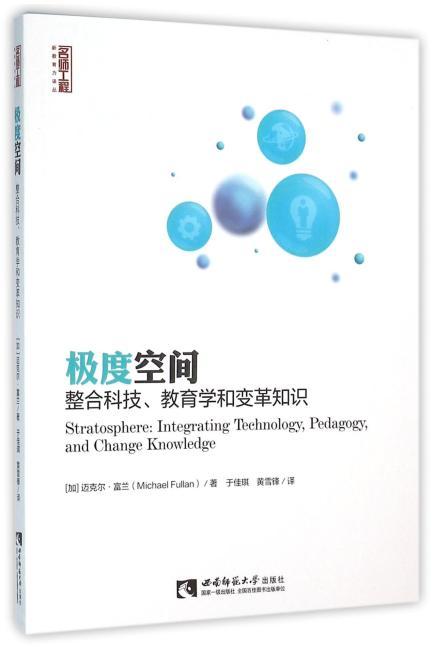 极度空间:整合科技、教育学与变革知识