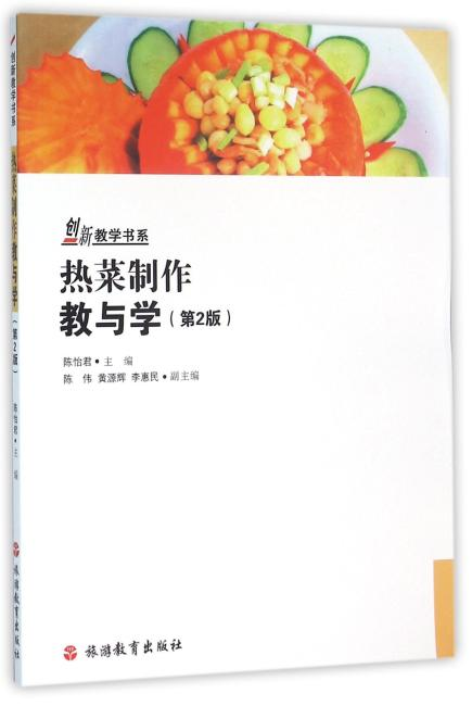 热菜制作教与学 第2版