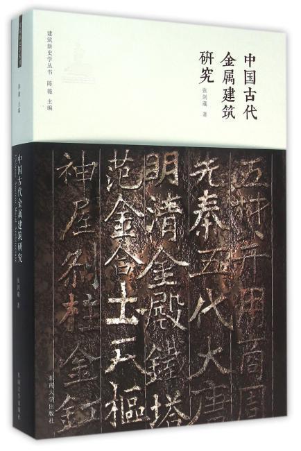 中国古代金属建筑研究