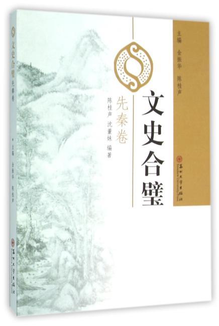 文史合璧 先秦卷