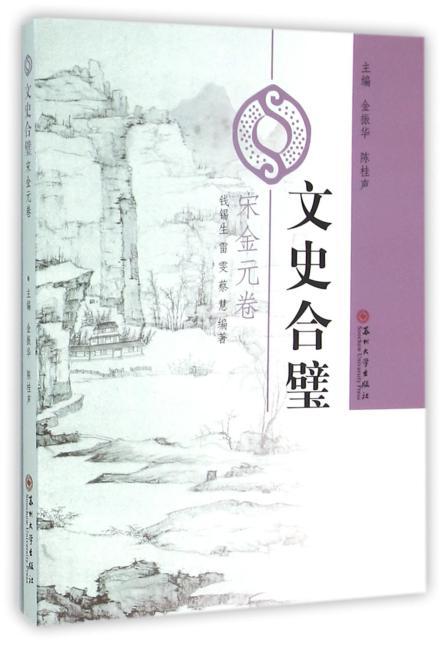 文史合璧 宋金元卷