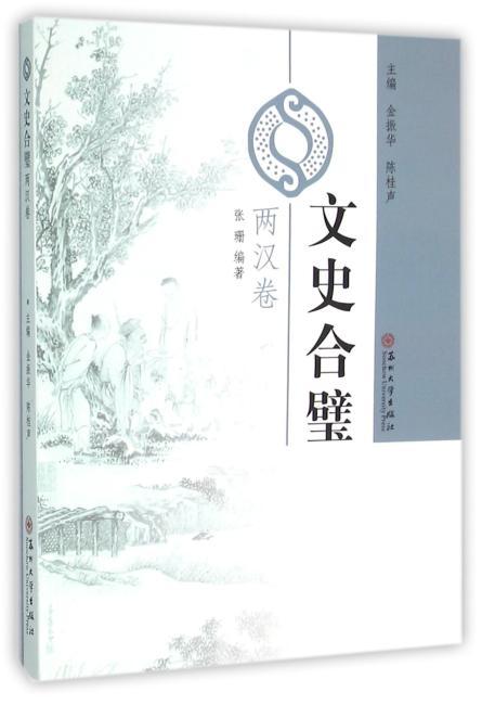 文史合璧 两汉卷