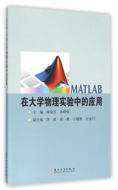 MATLAB在大学物理实验中的应用