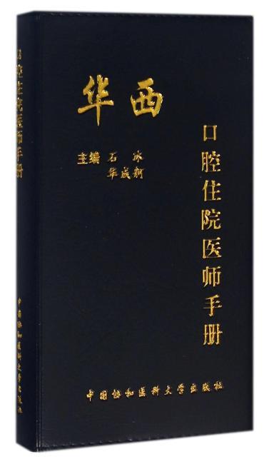 华西口腔住院医师手册