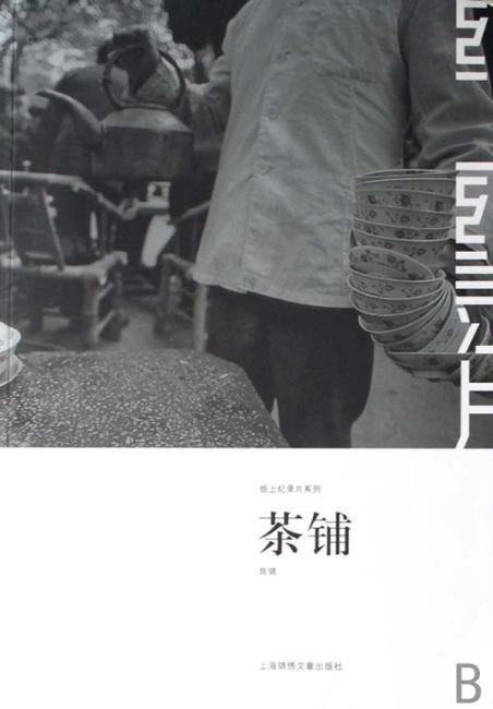 纸上纪录片系列:茶铺