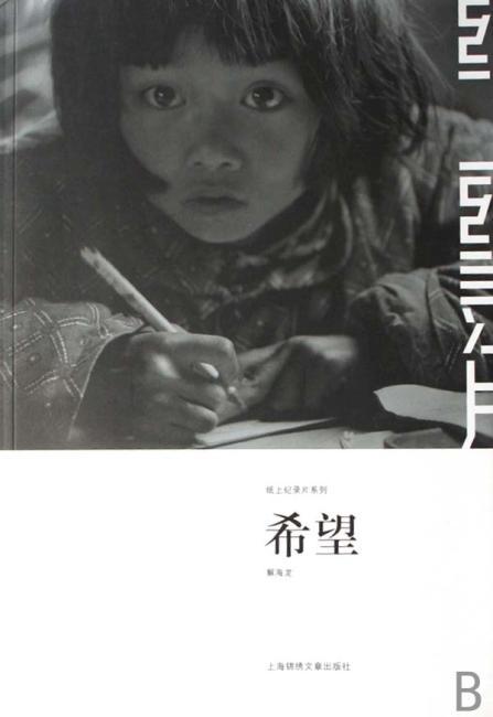 纸上纪录片系列:希望