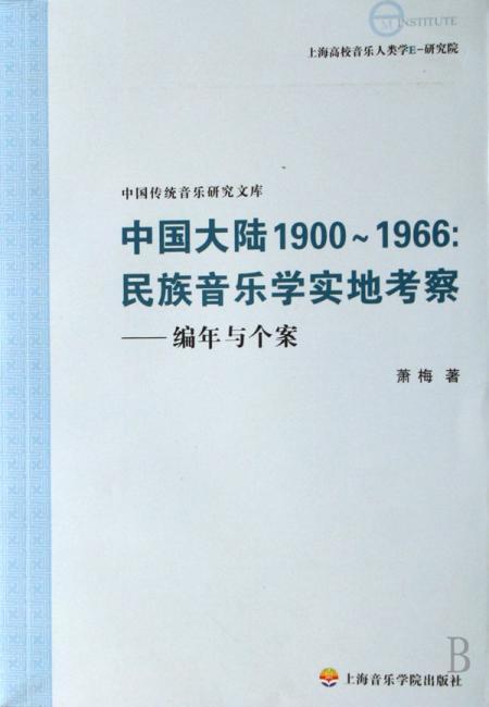 中国大陆1900-1966:民族音乐学实地考察-编年与个案