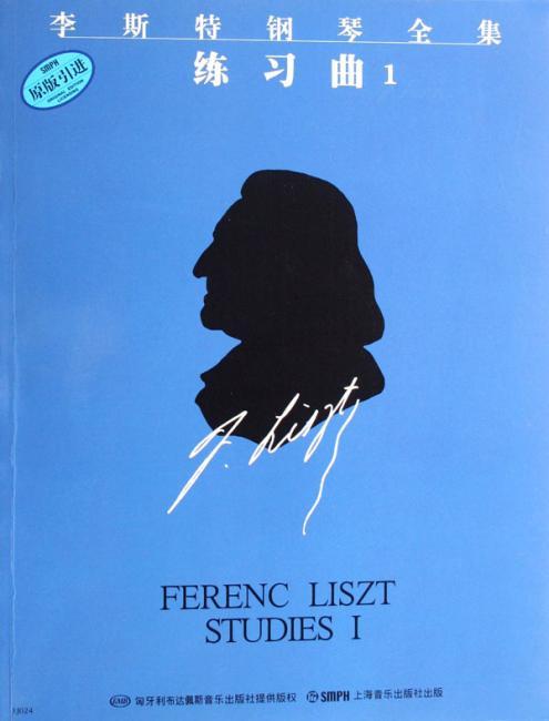 李斯特钢琴全集:练习曲1(原版引进)