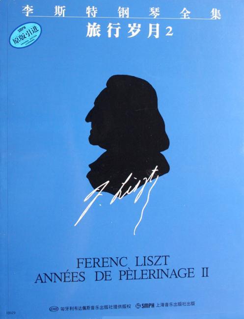 李斯特钢琴全集:旅行岁月2(原版引进)
