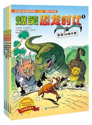 爆笑恐龙时(1-4册)恐龙IQ排行榜/别给暴龙吃沙拉/窃蛋龙,不偷蛋/鸭嘴龙狂欢节