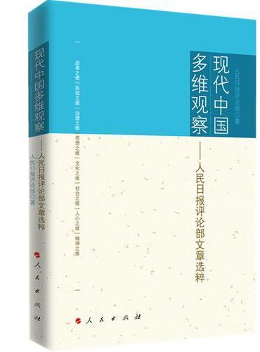 现代中国多维观察——人民日报评论部文章选粹