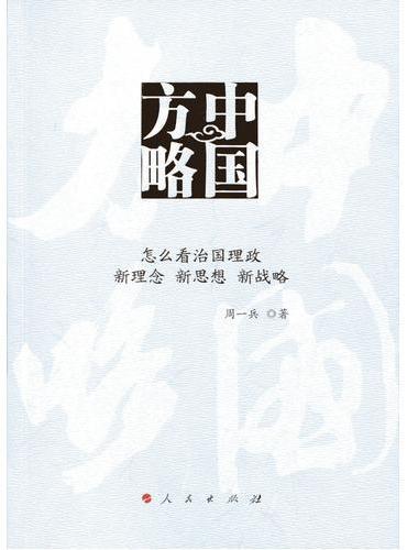 中国方略----怎么看治国理政新理念 新思想 新战略