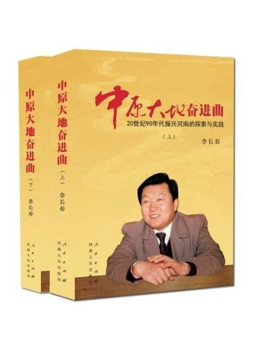 中原大地奋进曲:20 世纪90 年代振兴河南的探索与实践(上下)