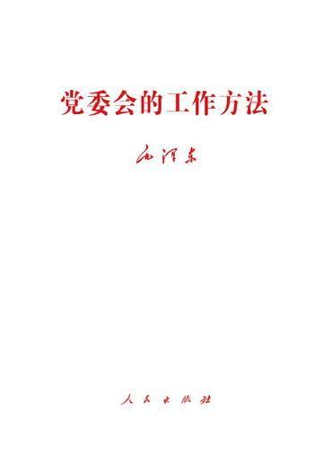 毛泽东《党委会的工作方法》单行本