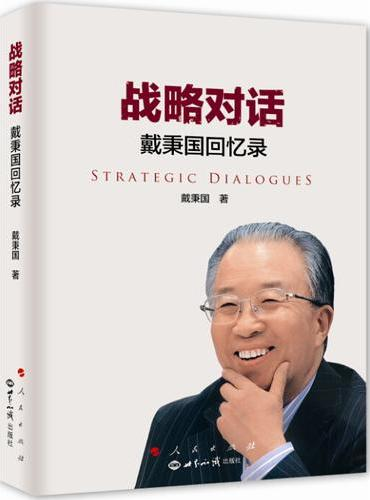战略对话——戴秉国回忆录