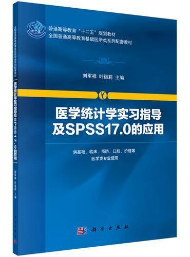 """普通高等教育""""十二五""""规划教材:医学统计学实习指导及SPSS17.0的应用"""