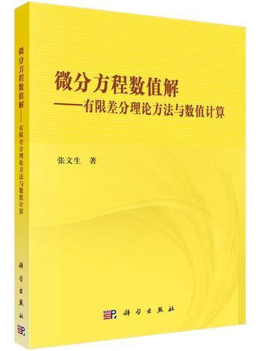 微分方程数值解:有限差分理论方法与数值计算