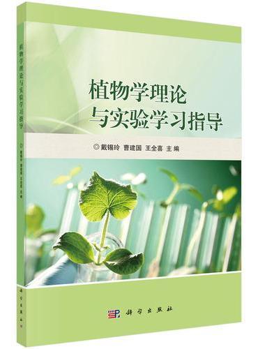植物学理论与实验学习指导