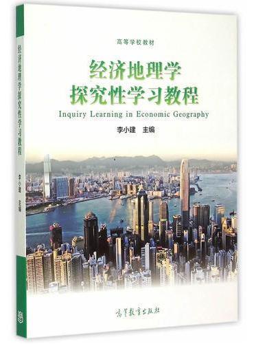 经济地理学探究性学习教程