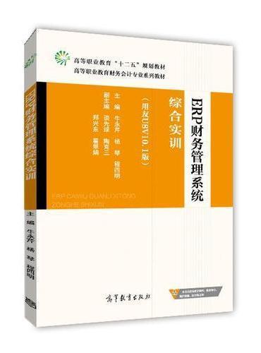 ERP财务管理系统综合实训(用友U8 V10.1版)