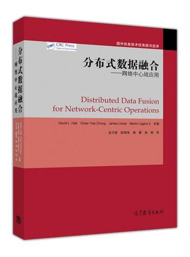 分布式数据融合--网络中心战应用