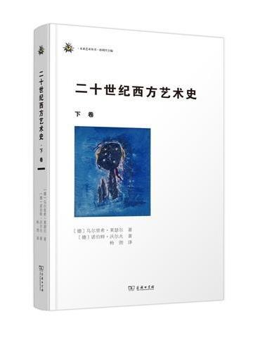 二十世纪西方艺术史(下卷)