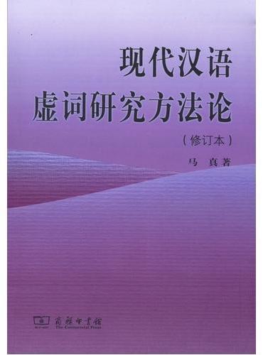 现代汉语虚词研究方法论(修订本)