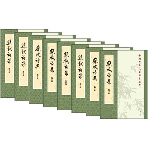 苏轼诗集(全8册)(中国古典文学基本丛书)