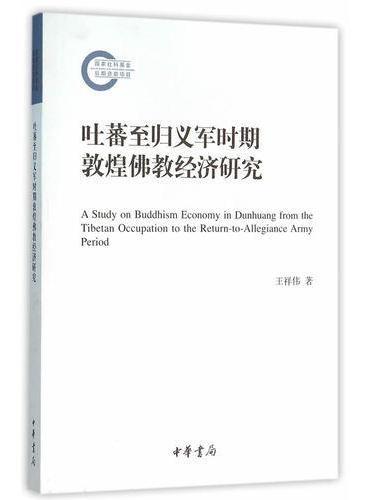 吐蕃至归义军时期敦煌佛教经济研究(国家社科基金后期资助项目)