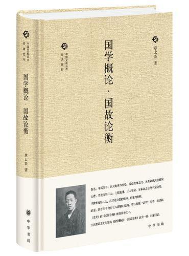 国学概论·国故论衡(中国文化丛书·第二辑)