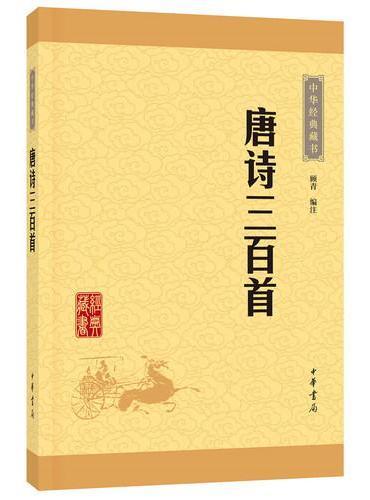 唐诗三百首(中华经典藏书·升级版)