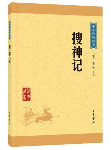搜神记(中华经典藏书·升级版)