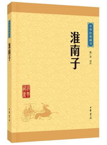 淮南子(中华经典藏书·升级版)