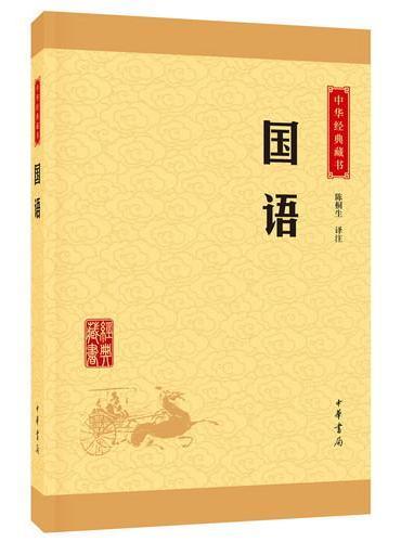 国语(中华经典藏书·升级版)