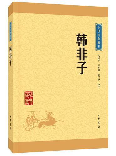韩非子(中华经典藏书·升级版)